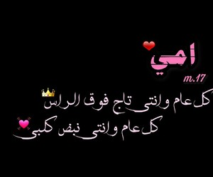اُمِي and ﺭﻣﺰﻳﺎﺕ image
