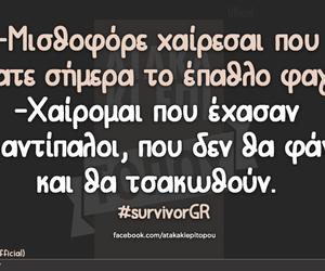 greek and survivor gr image