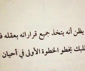 ﺭﻣﺰﻳﺎﺕ, اقتباسات عربية, and تمبلر image