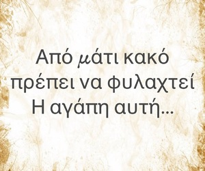 greek, quotes, and mati image