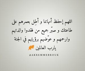 arabic quotes, عيد الأم, and الله يارب image