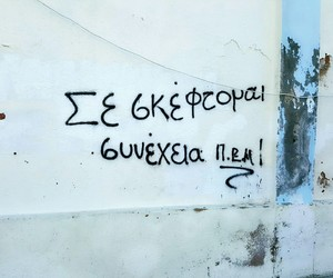 greek, greek+quote, and wall image