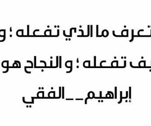 إبراهيم الفقي image