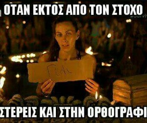survivor+greek+quotes image