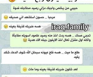 2017, حشد, and تحشيش عراقي image