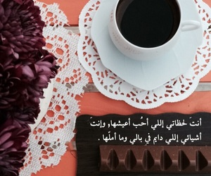 arabic, coffee, and تصويري image