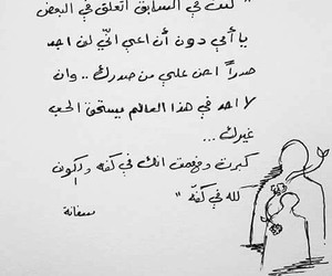 arabic, mother, and ﻋﺮﺑﻲ image