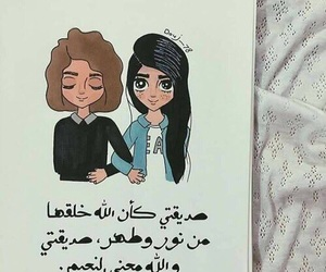 friends, arabic, and quote image