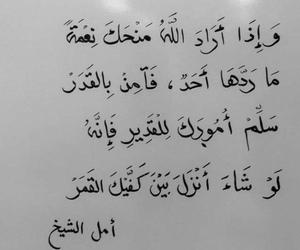 الله and والنعم+بالله image