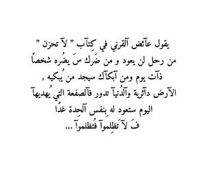 arabic, book, and islam image