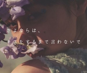 girl, japanese, and text image