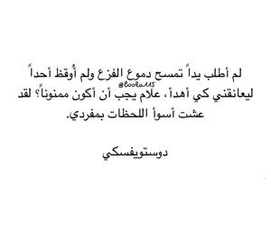 كلمات, حزنً, and حُبْ image