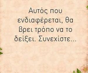falling in love, greek quotes, and μεγαλα λογια image