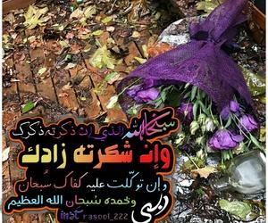 صباح الخير, جمعه طيبه, and ﺭﻣﺰﻳﺎﺕ image