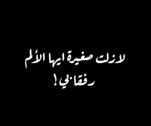 arabic, ﻋﺮﺑﻲ, and أّلَمَ image