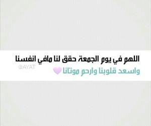 اسلاميات عربي and الجمعة جمعة مباركة image