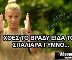 funny, Ελληνικά, and αστεία image