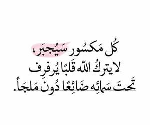 يا الله, ضياع, and كسر image