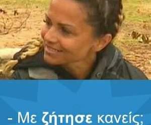 greek, quotes, and survivor image
