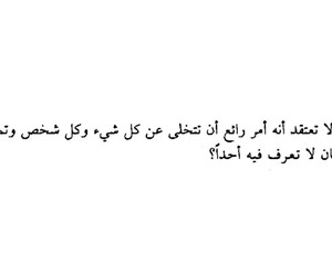 اقرأ, كلمات, and هروب image