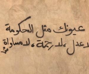ﻋﺮﺑﻲ, عيونك, and wall image