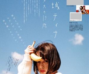 girl, tamashiro tina, and 玉城ティナ image