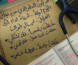 study and طب image