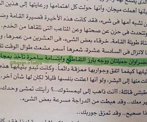 اخضر, حُبْ, and ﺍﻗﺘﺒﺎﺳﺎﺕ image