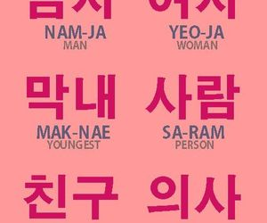 korea, korean, and learn image