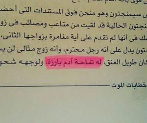 حُبْ, ادم, and تفاحه image