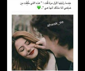 love like this., lové, and dz aisha image