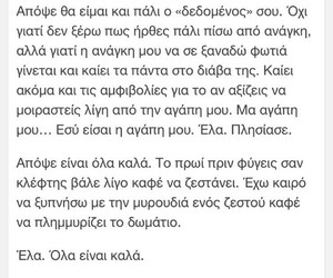 feelings, love, and greek quotes image