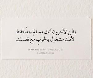 كلمات, سﻻم, and حرب image