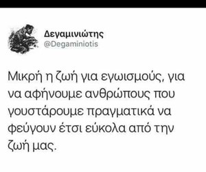greek, quotes, and so true image