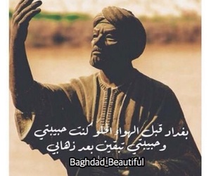 baghdad and funny image