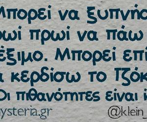 funny, quotes, and funny greek quotes image