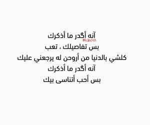 حُبْ, شعر شعبي, and زيد الهاجري image