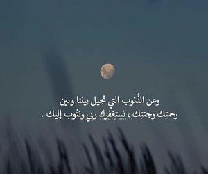 ذنوب, الله, and اسﻻم image