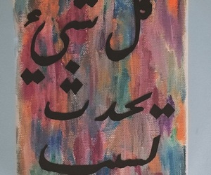 arabic, art, and quote image