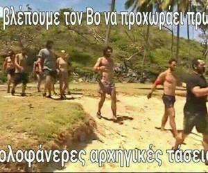greek, survivor, and quotes image