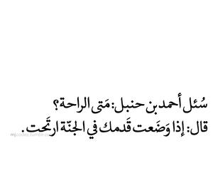 عربي and الجنة image