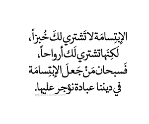 عربي, iraq, and muslim image