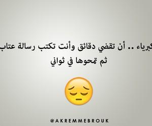 arabic quotes, الكبرياء, and الله يارب image