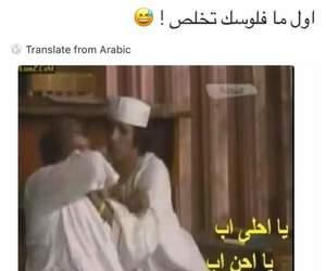 arabic, ضٌحَك, and مصري image