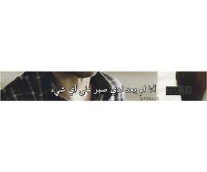 arabic, dz, and ️️️️turkiye image
