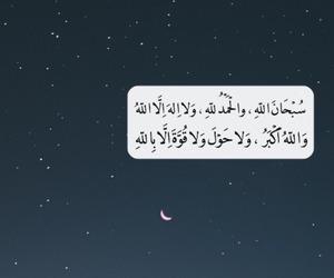 islamic, hadith, and مسلم image