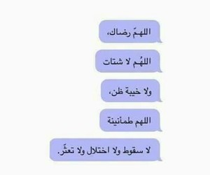allah, arabic, and tumblr image