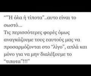 greek, ellhnika, and quotes image