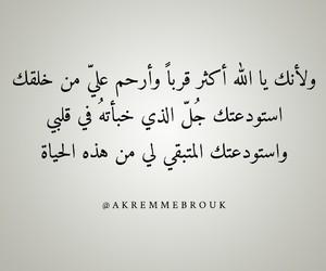 arabic quotes, dz algerie, and اسلاميات اسلام image