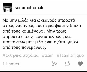 greek, quotes, and tsam image